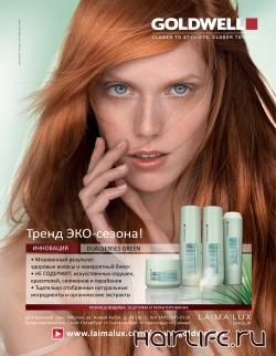 В летнем номере журнала DOLORES - органическая косметика для волос DUALSENSES GREEN от Goldwell!