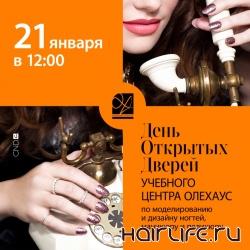 В Новый год с новой профессией: посетите День открытых дверей в ОлеХаус-Москва и узнайте все секреты nail-мастерства!