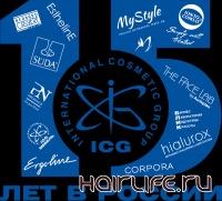 Пройдет конференция «15 авторских методик ICG для индустрии красоты. Комплексный подход и европейский опыт»