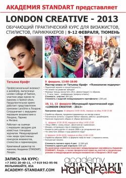Обучающий практический курс для визажистов, стилистов, парикмахеров