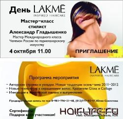 Приглашаются парикмахеры на «День Lakme» с участием Александра Гладышенко