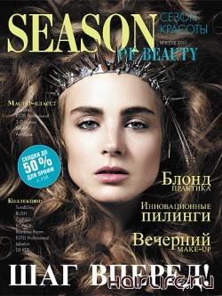 Новогодний номер журнала Season of beauty
