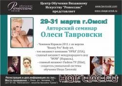 Авторский семинар Олеси Тавровски в Омске!
