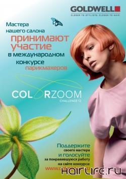 Создание авторской работы для участия в конкурсе COLORZOOM 2012!