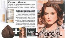 В журнале JOY - сыворотка для поврежденных кончиков волос Hairtip Serum!