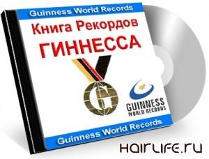 Парикмахер стремится попасть в книгу рекордов Гиннесса