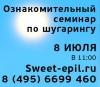 Бесплатный ознакомительный семинар по шугарингу в компании Sweet Epil 8 июля