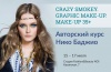 Авторский курс Нико Баджио Crazy smokey. Graphic make-up. Make-up 35+