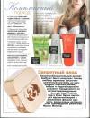 Зимний номер Cosmopolitan Beauty в «Комплексном подходе» рекомендует шампунь Dualsenses Winter Care от Goldwell