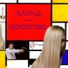 """Мастер-класс """"Блонд - это искусство"""""""