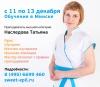 Обучение шугарингу от компании Sweet Epil в Минске