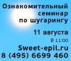 Бесплатный семинар по шугарингу в компании Sweet Epil 11 августа