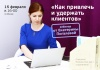 """Вебинар от Екатерины Пигалевой на тему: """"Как привлечь и удержать клиентов?"""""""