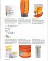 Журнал Hair`s в разделе «Новинки» разместил информацию о продуктах Goldwell из новой линии стайлинга  StyleSign.