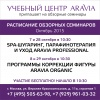 """Расписание семинаров в УЦ """"Аравия"""" (г. Москва) на октябрь 2015"""
