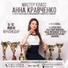 9-10 июня мастер-класс Анны Кравченко в г. Краснодаре