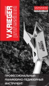 Профессиональный маникюрно-педикюрный инструмент V.Kreiger