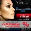 YUMI LASHES приглашает на выставку KOSMETIK EXPO ПОВОЛЖЬЕ в Казани с 3 по 6 июня