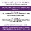 Расписание семинаров в УЦ