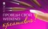«Креативный Weekend!» от ОлеХаус уже скоро