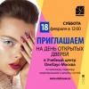 Узнайте всё о престижной профессии nail-специалиста на мероприятии День открытых дверей в ОлеХаус-Москва 18 февраля 2017 года!