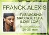 Гармония души и тела с Франком Алексисом!