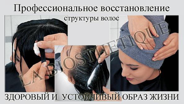 TRICOBIOS 1-2-3 горячее обёртывание волос La Biosthetique
