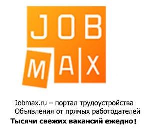 Джоб Макс - лучший сайт поиска работы и персонала!