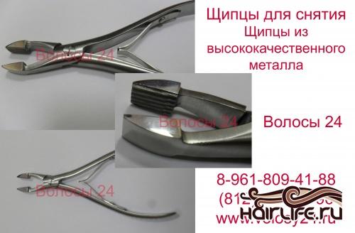 Щипцы для снятия волос нарощенных